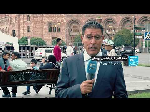 العرب اليوم - قمة الفرنكوفونية في العاصمة الأرمنية يريفان