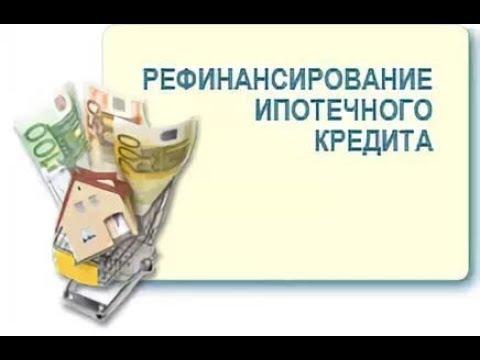 Рефинансирование кредита. Рефинансирование ипотеки.