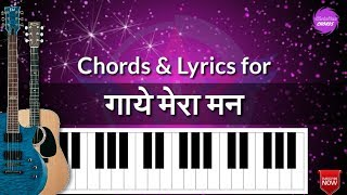Chords & Lyrics | Gaye mera mann - YouTube