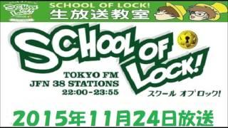 TOKYOFM:SCHOOLOFLOCK!『マイノリティ・リポート』2015.11.24
