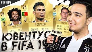 СОСТАВ ЮВЕНТУСА В FIFA 19 | КАРТОЧКИ, РЕЙТИНГИ, СЛУХИ