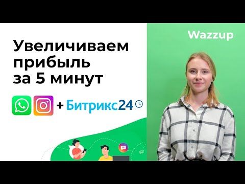 Видеообзор Wazzup