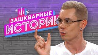 ЗАШКВАРНЫЕ ИСТОРИИ 2 сезон: Ян Топлес, Ильич, Соболев, Андрюша Прокофьев, Кот