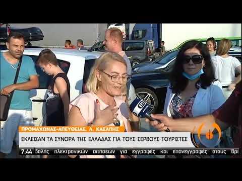 Έκλεισαν τα σύνορα για τους Σέρβους τουρίστες-Ουρά χιλιομέτρων στον Προμαχώνα | 06/07/2020 | ΕΡΤ