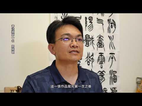 臺中市第25屆大墩美展—書法類第一名/鄭振聰