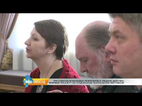 Новости Псков 08.02.2017 # ПКФ в Пушкинском театре