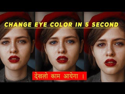 Change Eye Color Photoshop Tutorial || Photoshop video || Magic Video
