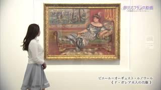 夢見るフランス絵画印象派からエコール・ド・パリへ知られざるコレクション!珠玉の71点