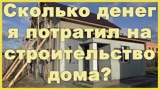 Сколько денег я потратил на строительство дома. Сколько стоит дом построить? Итоги 2014-2016г