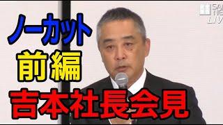 【ノーカット前編】吉本興業 岡本昭彦社長が会見
