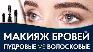 ТРЕНДОВЫЕ БРОВИ 2018! Популярные техники макияжа бровей.
