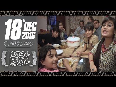 Khushhal Gharana | Meri Kahani Meri Zabani | SAMAA TV | 18 Dec 2016