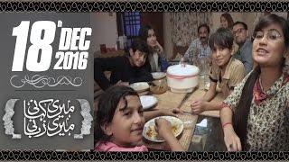 Khushhal Gharana   Meri Kahani Meri Zabani   SAMAA TV   18 Dec 2016