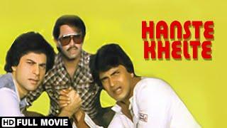 Hanste Khelte (HD) | हँसते खेलते  | Mithun Chakraborty | Zarina Wahab | Bollywood Popular Movie