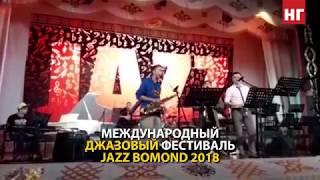 Международный джазовый фестиваль JAZZ BOMOND 2018 прошел в Костанае. Часть 2