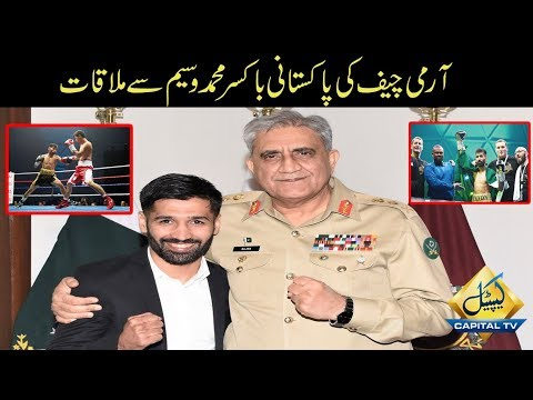 COAS General Qamar Javed Bajwa met boxer Muhammad Waseem at his office   Capital TV