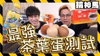 【實測】茶葉蛋!用奶茶檸檬茶會好吃嗎?