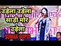 suman gupta की मधुर दिलकश आवाज़ || new sadri jharkhandi nagpuri video song 2018