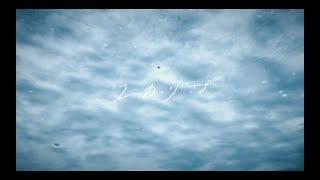 ユカリサ「いらない」Official Music Video
