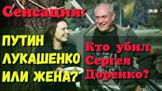 Путин, Лукашенко или жена? Кто стоит за гибелью Сергея Доренко? Теории заговора.