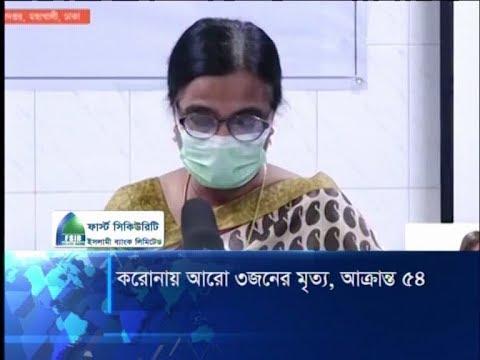 করোনায় প্রাণ গেলো আরো ৩ জনের, মৃতের সংখ্যা বেড়ে হয়েছে ২০ জনে | ETV News