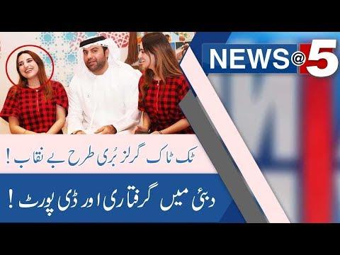 NEWS AT 5 | 13 January 2020 | Madiha Khan | Rana Azeem | Sohail Bhatti | 92NewsHD