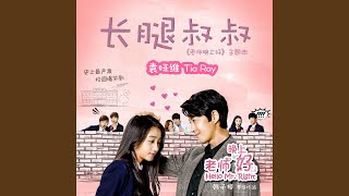 Uncle Long Legs (Original Soundtrack Of TV Drama Hello Mr Right)