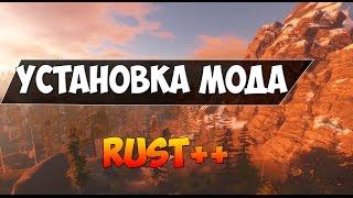 Как установить мод Rust++ для сервера Rust