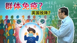 """Can """"Herd Immunity"""" control COVID-19 spread? COVID-19 Vaccine enters Human Trial in China"""