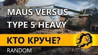 MAUS versus Type 5 Heavy. Кто круче? Random