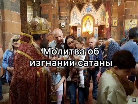 Молитва об изгнании сатаны // Աղոթք սատանայի դեմ