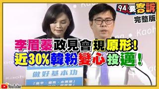 藍委挺李眉蓁落跑VS.綠委陪陳其邁拜票!