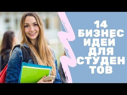 14 бизнес идей для студентов