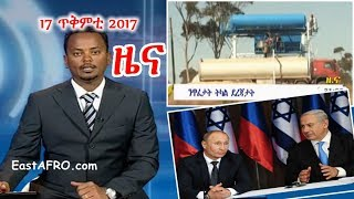 Eritrean News ( October 17, 2017) |  Eritrea ERi-TV