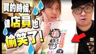 在日本買了2000Yen 的神秘鬱袋! 開箱!