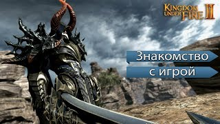 💎 Kingdom Under Fire II 💎 Знакомство с игрой 💎 Стартует розыгрыш 💎