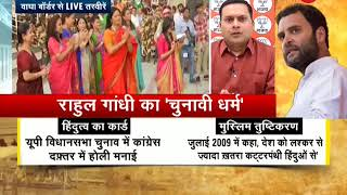 Taal Thok Ke: Is Rahul Gandhi playing with faith of thousands of Hindus? Watch special debate