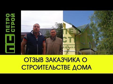 Отзыв о строительных работах в Ногинске