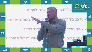 הוועידה לבנייה פרטית והתיישבות 2018: דיור להשכרה בפריפריה