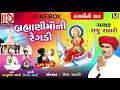 Brahmaani Ma Ni Regadi | Nonstop Regadi | Kaamli Ni Vaat | Raju Rabari Regadi