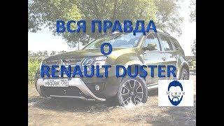 Вся правда о Renault Duster ( Рено Дастер ) отзыв владельца