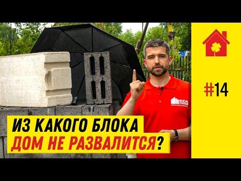 Газобетон или Керамзитоблок? Из Каких Блоков Дом не Развалится?