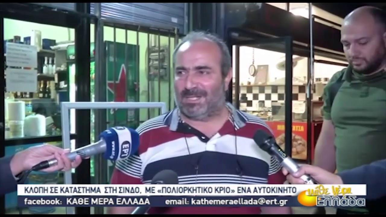 Ληστές εισέβαλαν με αυτοκίνητο σε κάβα στη Θεσσαλονίκη | 07/10/2020 | ΕΡΤ