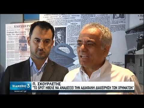 Π. Σκουρλέτης: «Πολιτικό σκάνδαλο η λίστα με τη χρηματοδότηση των ΜΜΕ» | 23/06/2020 | ΕΡΤ