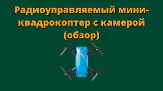 Радиоуправляемый мини-квадрокоптер с камерой (обзор)