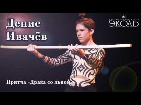 Денис Ивачёв (14 лет) Притча «Драка со львом»