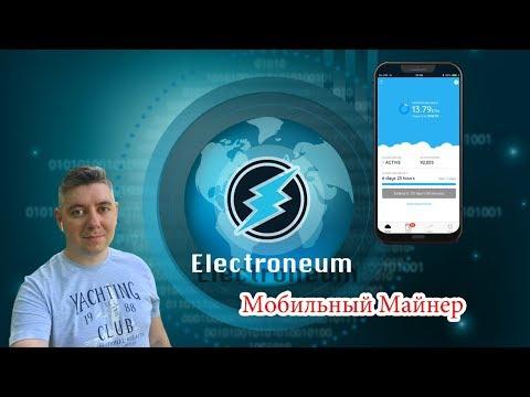 ⚡⚡ #Electroneum | Мобильный майнер | Пошаговая регистрация и запуск | Electroneum Wallet  ⚡⚡