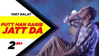 Putt Han Garib Jatt Da  Veet Baljit