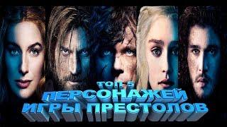 ТОП-5 ПОПУЛЯРНЫХ ПЕРСОНАЖЕЙ