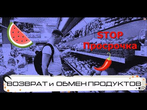Возврат еды магазин/Как вернуть продовольственный товар в магазин/ Как вернуть просроченный товар.